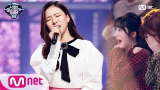 Download lagu I Can See Your Voice 5 눈물펑펑.. 걸그룹 연습생 재일교포 3세 '꽃길' 180223 EP.4