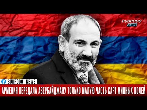 Пашинян: Армения передала Азербайджану только малую часть карт минных полей
