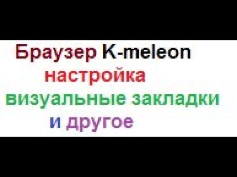 ОБЗОР И НАСТРОЙКА БРАУЗЕРА K- meleon