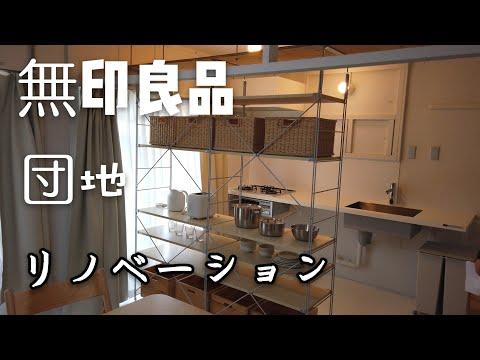 【無印良品】リノベーション住宅を見学した!
