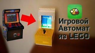 Игровой Автомат из Лего! | Lego arcade game machine