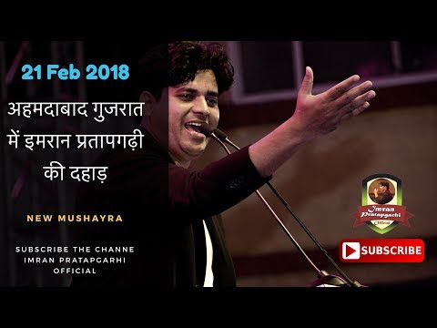 Imran Pratapgarhi Ahmedabad (Gujraat) New Full Mushayra || 21 February 2018