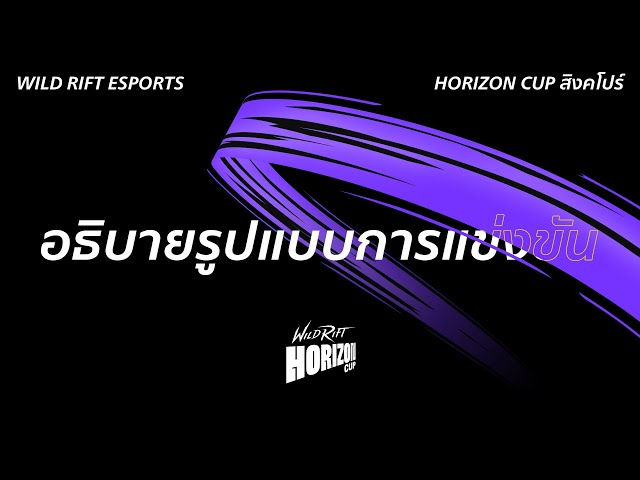 Wild Rift Horizon Cup - อธิบายรูปแบบการแข่งขัน