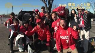 明治安田生命2015Jリーグチャンピオンシップ準決勝 浦和vsG大阪 ...