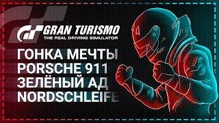 GT Sport. Гонка мечты. Nordschleife на Porsche 911. Идём к Топ 1![G27][PS4pro]
