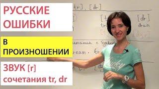 Звук [r], сочетания dr, tr. Русские ошибки в английском произношении.