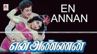 En Annan Full Movie  | MGR | என் அண்ணன்