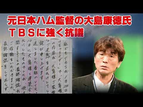 大島康徳氏、TBS「爆報フライデー」に不信感、納得いかない。小学生並みの謝罪手紙に大激怒?