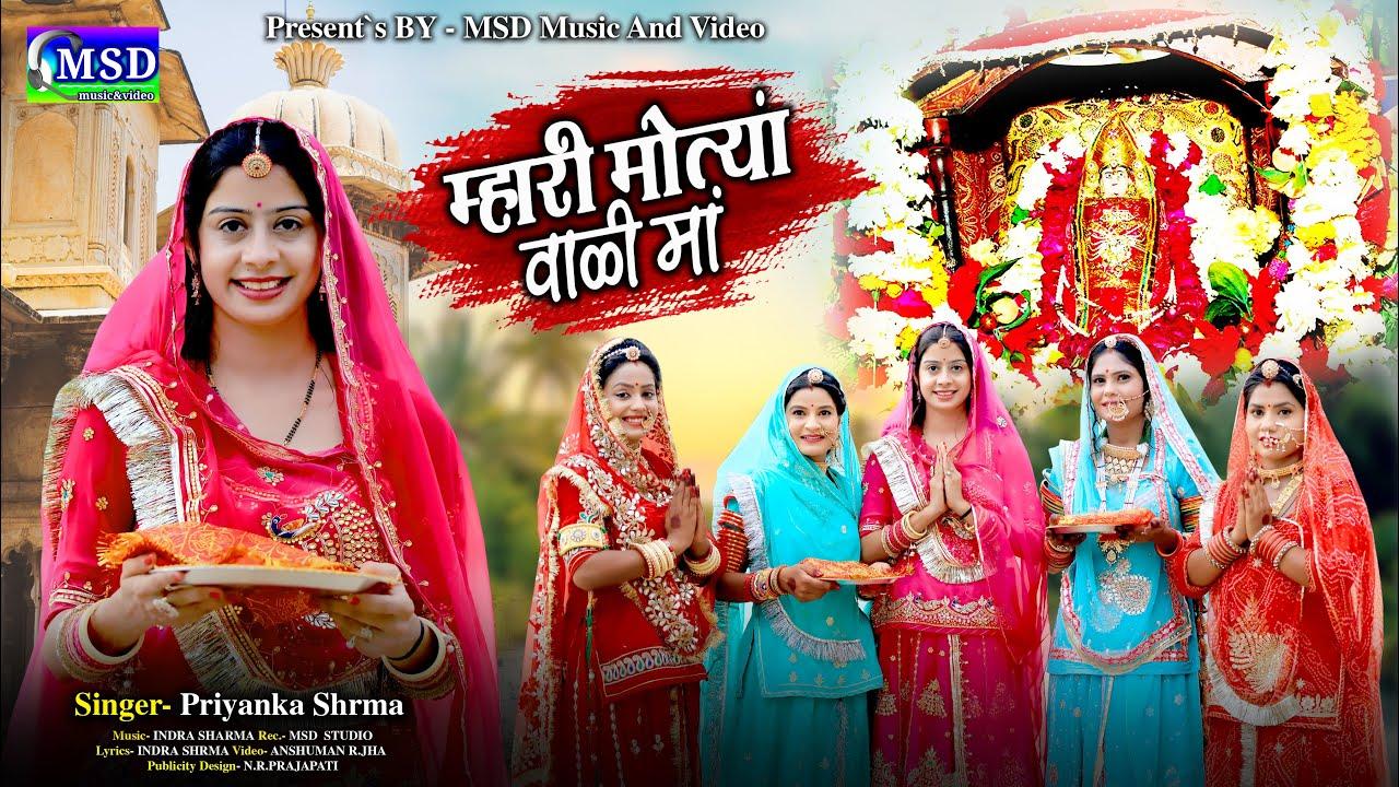 म्हारी मोत्यां वाळी मां ! माजिसा भजन !2021Best Majisa Bhajan!Mhari Motya vali Ma sing प्रियंका शर्मा