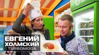 ГРУППА Н2О в кулинарном шоу «Кухни мира» | про еду