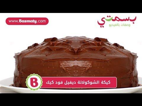 كيكة الشوكولاتةديفيل فود كيك : وصفة من بسمتي - www.basmaty.com