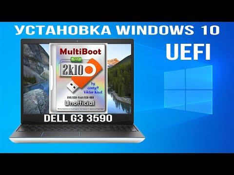 Установка Windows 10 на ноутбук Dell G3 3590 с помощью флешки 2к10 в UEFI режиме