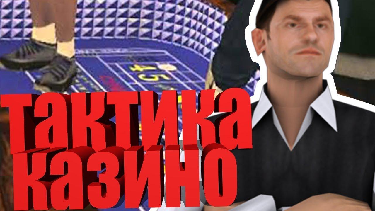ИГРА В КАЗИНО GTA SAMP - МОЯ ТАКТИКА