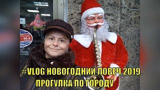 #VLOG БОЛГАРИЯ//НОВОГОДНИЙ ЛОВЕЧ 2019//ПРОГУЛКА ПО ГОРОДУ