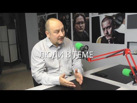 «Люди в теме»: Алексей Чурсинов