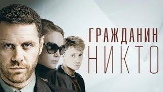 Гражданин Никто. 4 серия  (2016) КИНОЛЯП