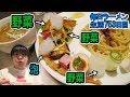 究極の野菜つけ麺をすする 新宿御苑前 麺や庄の gotsubo 【飯テロ】SUSURU TV.第753回