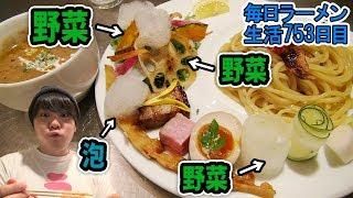 究極の野菜つけ麺をすする 新宿御苑前 麺や庄の gotsubo 【飯テロ】SUSURU TV.第753回 thumbnail