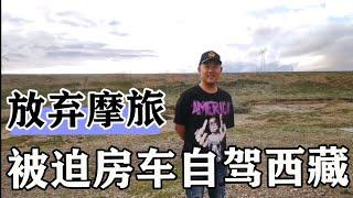 (201)90后小哥玩摩托车摔车,车压头上拖行十几米,被迫放弃摩托车换房车自驾西藏