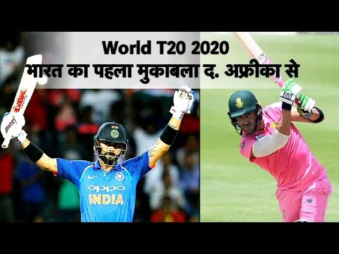 India To Open World T20 2020 Campaign Against South Africa | Sports Tak