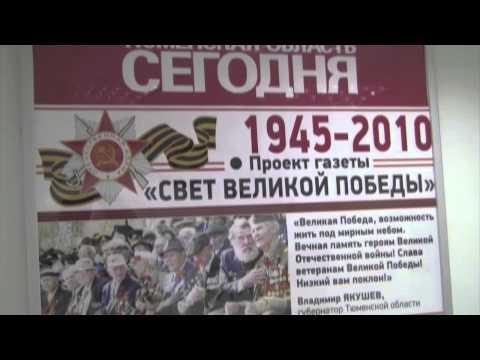 """Газета """"Тюменская область сегодня"""". Презентация. 4 этаж"""