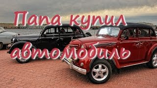 """Минус песни """"Папа купил автомобиль"""""""