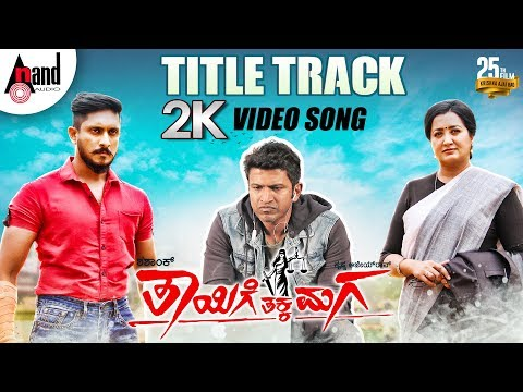 Thayige Thakka Maga | Title Track | New 2K Video Song 2018 | #Puneethrajkumar | #Ajairao | Shashank