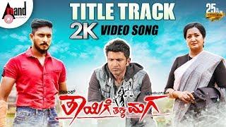Thayige Thakka Maga   Title Track   New 2K Video Song 2018   #Puneethrajkumar   #Ajairao   Shashank
