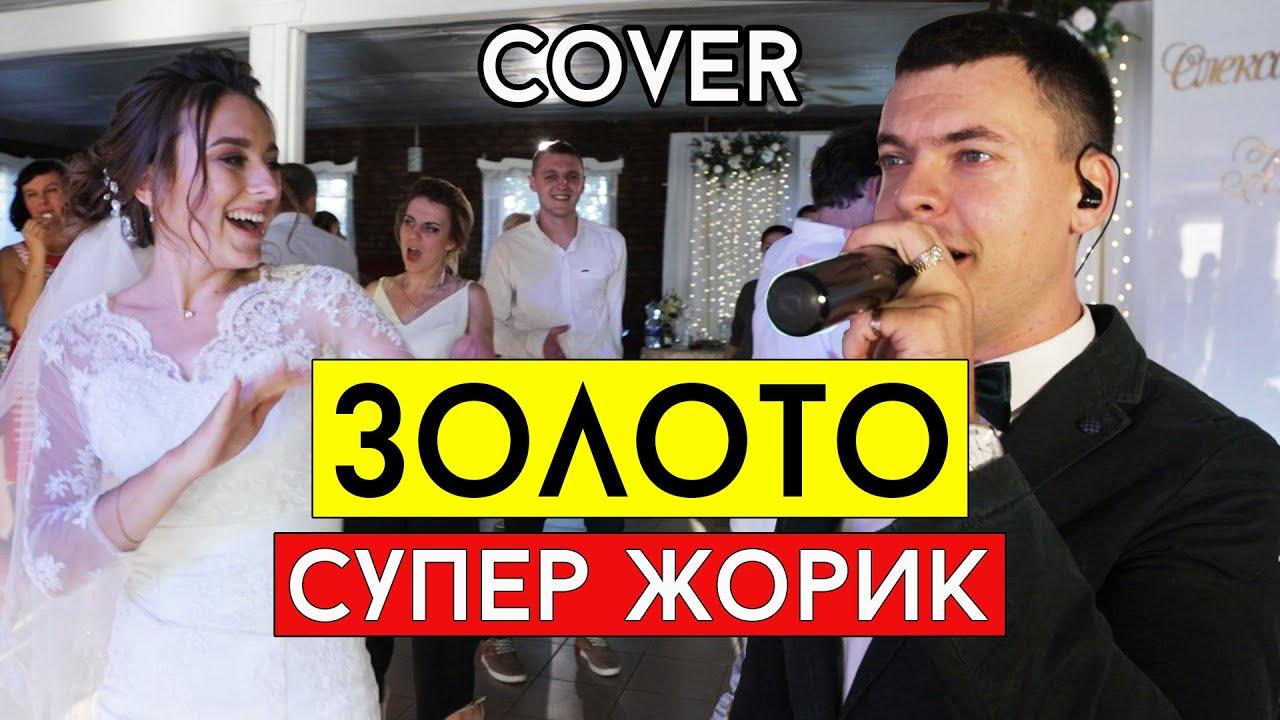 Супер Жорик - Золото (cover Виталий Лобач)