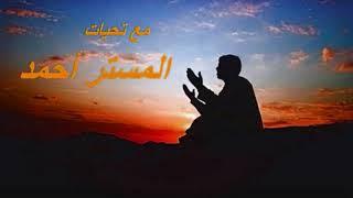 دعاء الشيخ الشعراوى واجمل نغمه اسلاميه
