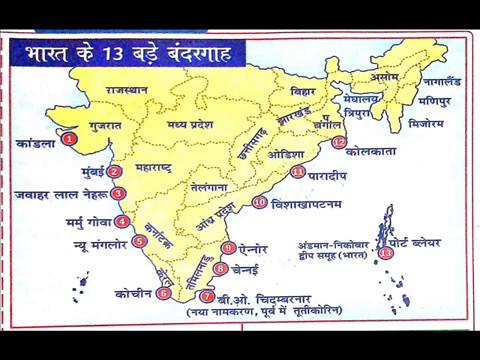 भारत के प्रमुख बंदरगाह , India's Major Ports in Hindi