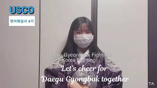 세계문화유산이 있는 대구경북 응원 캠페인 17