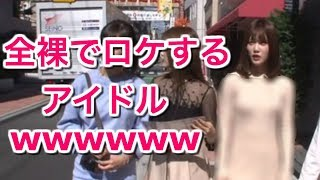 乃木坂46・伊藤純奈のロケ服がセクシーすぎるとネットで話題にwww 本編は楽天TVで見れます。 https://tv.rakuten.co.jp/content/186506/