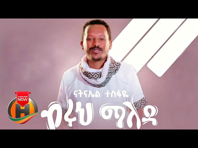 Natnael Tesfaye - Biruh Maleda   ብሩህ ማለዳ - New Ethiopian Music 2020 (Official Video)