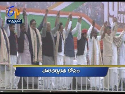 6 AM | Ghantaravam | News Headlines | 20th January 2019 | ETV Andhra Pradesh