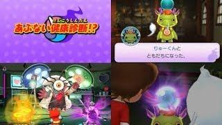 Repeat youtube video 3DS 妖怪ウォッチ #17 第10章「あぶない健康診断!?」攻略