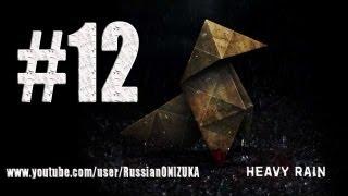 Russian Let's Play - Heavy Rain #12 - Главный подозреваемый
