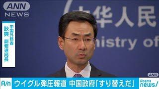 米メディア ウイグル弾圧報道 中国「すり替えだ」(19/11/19) thumbnail
