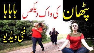 Pathan funny walck punjabi  comedy clip By You TV HD