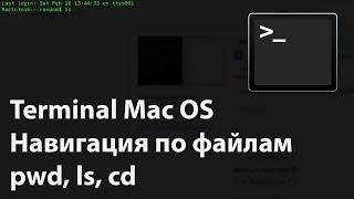 Администрирование Mac OS. Terminal. Навигация по файловой системе