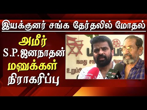 tamil nadu film directors union election sp jananathan and ameer nomination were rejected   quoting the union rule number 20 the electoral officer of tamil nadu directors union  have rejected the nominations of director sp jananathan and director ameer, however, s p janardhan told that he had ask for reason to disqualifying  his nomination in writing from the electron officer,  the other contestants also so blame the electoral officer.