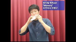 """뮤지컬 캣츠 ost """"Memory"""" …"""