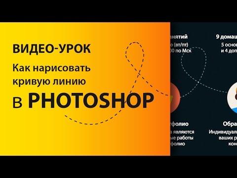 Как нарисовать кривые линии в фотошопе