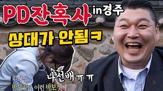 [1박2일 시즌1 레전드 #106] '강호동 경…