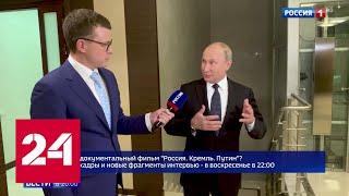 Путин о внешней политике: мы не должны выглядеть, как сумасшедшие - Россия 24
