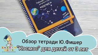 """Обзор тетради Ю.Фишер """"Космос"""" для детей от 3-х лет"""