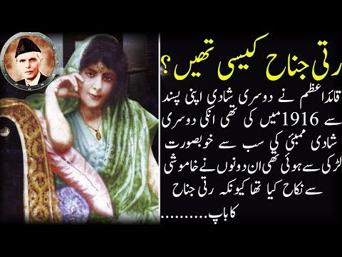 Story of Rutti jinnah and jinnah ali