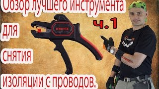 Обзор автоматического стриппера Knipex для Zemsmarket.ru  магазин Алексея Земскова.