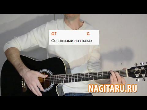 День Победы - Аккорды в Am и разбор для новичков | Песни под гитару - Nagitaru.ru