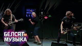 Сеанс музычнага гіпнозу ад гурта «Петля пристрастия» ў «Belsat Music Live»